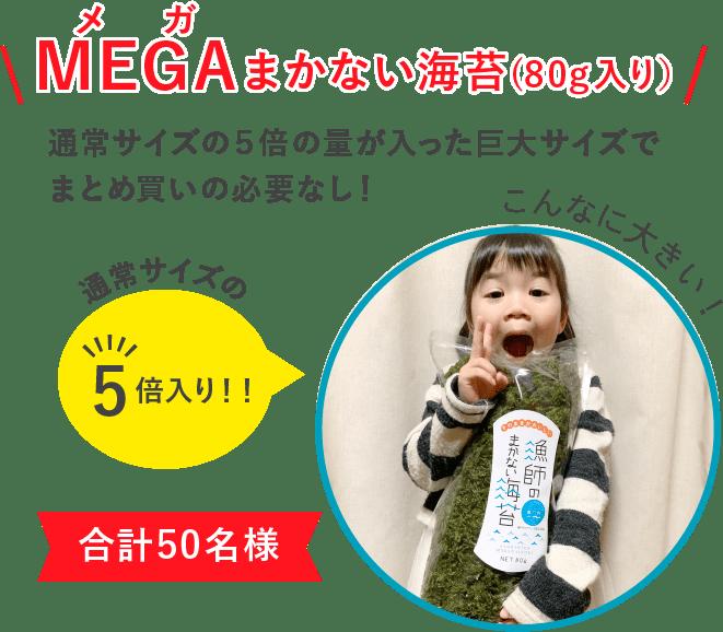 MEGAまかない海苔(80g入り)合計30名様にプレゼント!